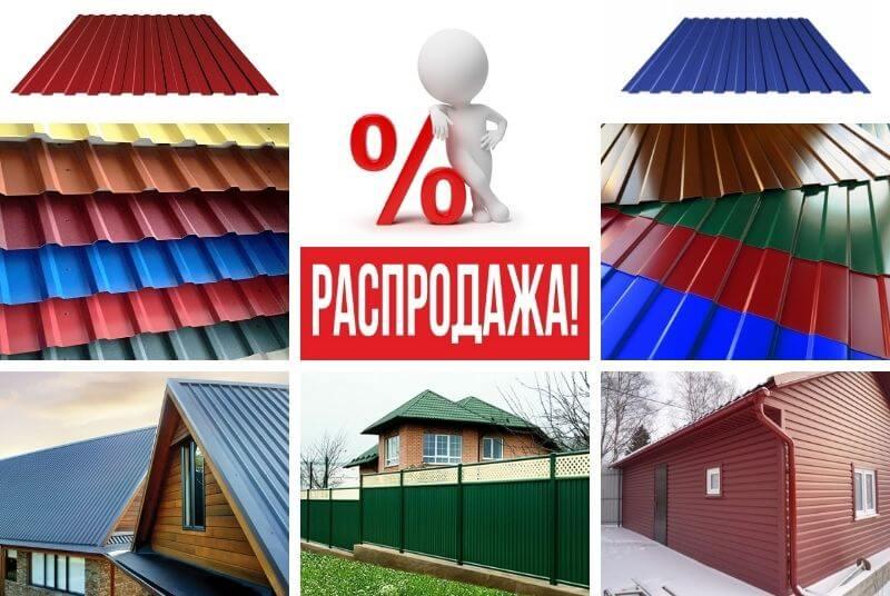 Распродажа профнастила в Калуге. Скидки на профнастил для крыши, забора, облицовки фасадов