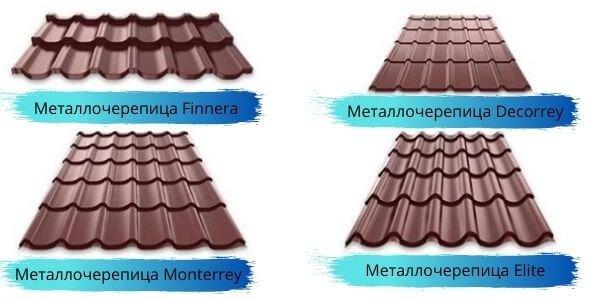 Типы металлочерепицы